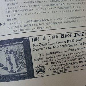 画像2: 『jazz』誌 - 15号