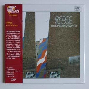 画像1: Terumasa Hino Quintet - Peace & Love
