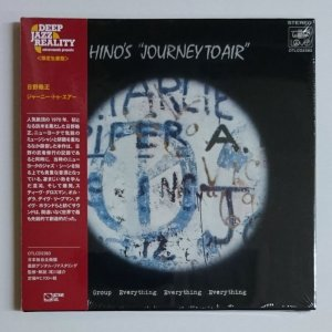 画像1: Terumasa Hino - Journey To Air