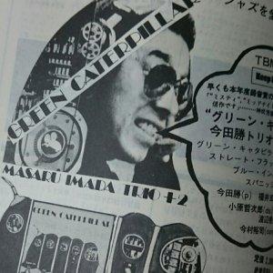 画像4: 『jazz』誌 - 1975年6月号