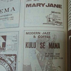 画像4: 『jazz』誌 - 1975年2月号