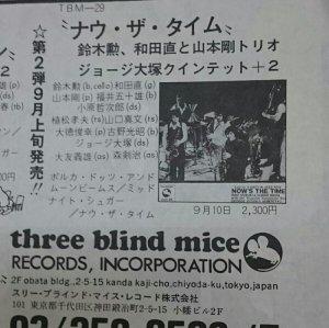 画像3: 『jazz』誌 - 1974年10月号