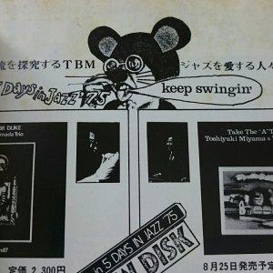 画像2: 『jazz』誌 - 1975年9月号