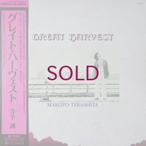 画像1: Makoto Terashita - Great Harvest
