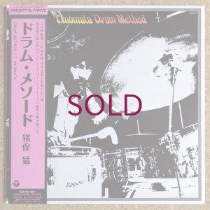 画像1: Takeshi Inomata - Drum Method