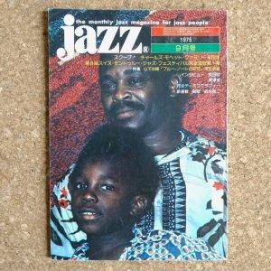 画像1: 『jazz』誌 - 1975年9月号