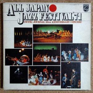 画像1: V.A. - All Japan Jazz Festival '71